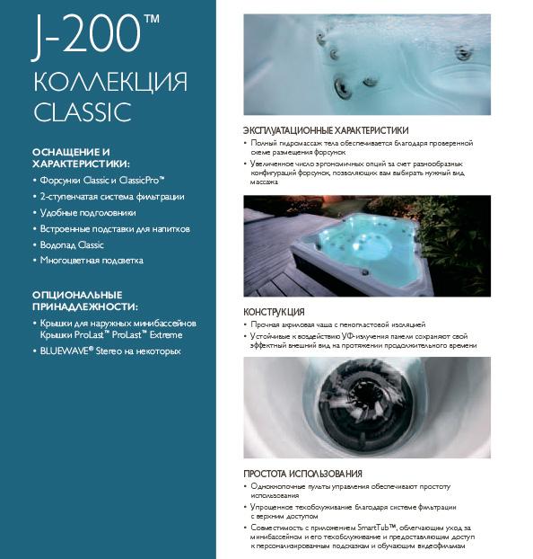 Особенности модельного ряда J-200